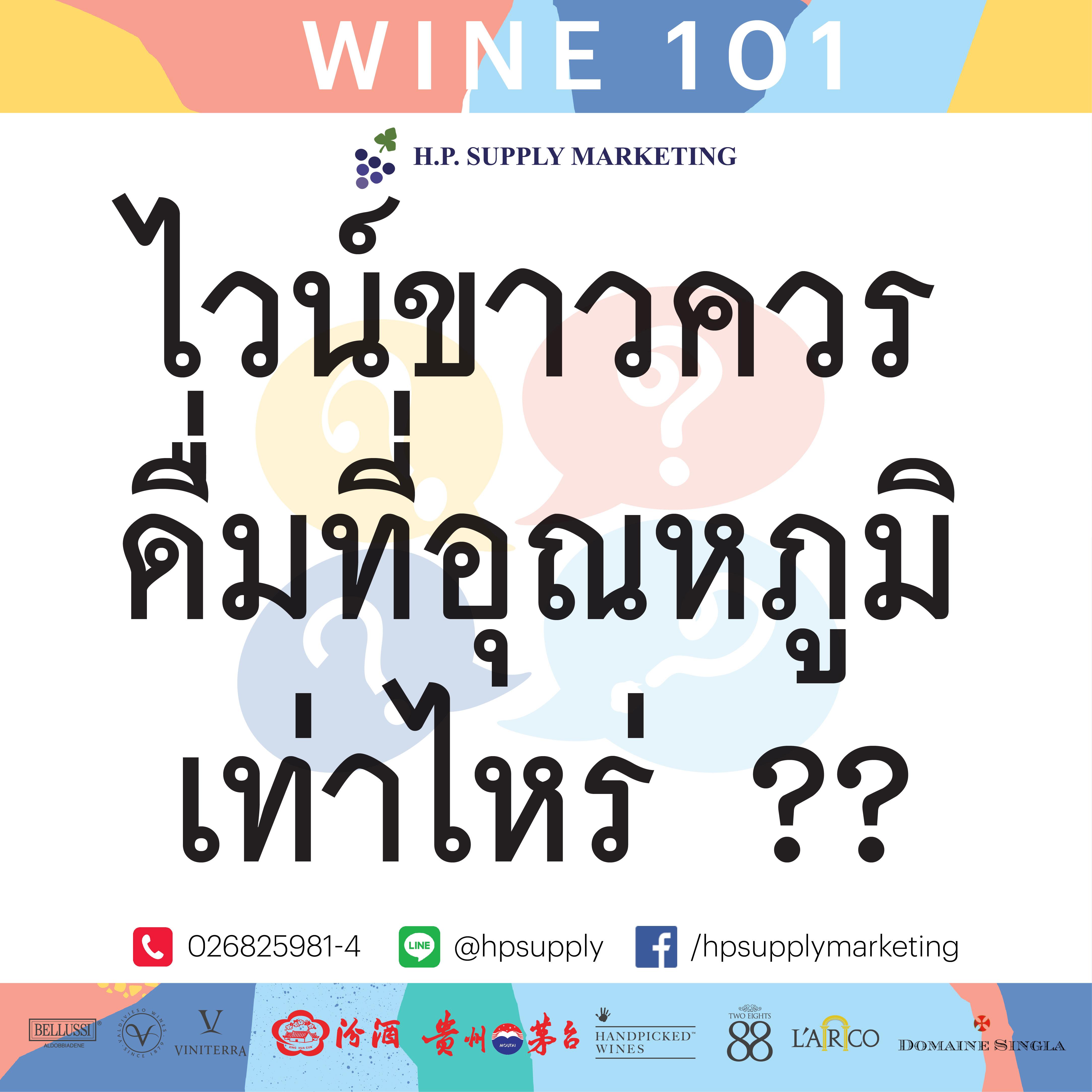 EP. 3 ไวน์ขาวควรดื่มที่อุณหภูมิเท่าไหร่