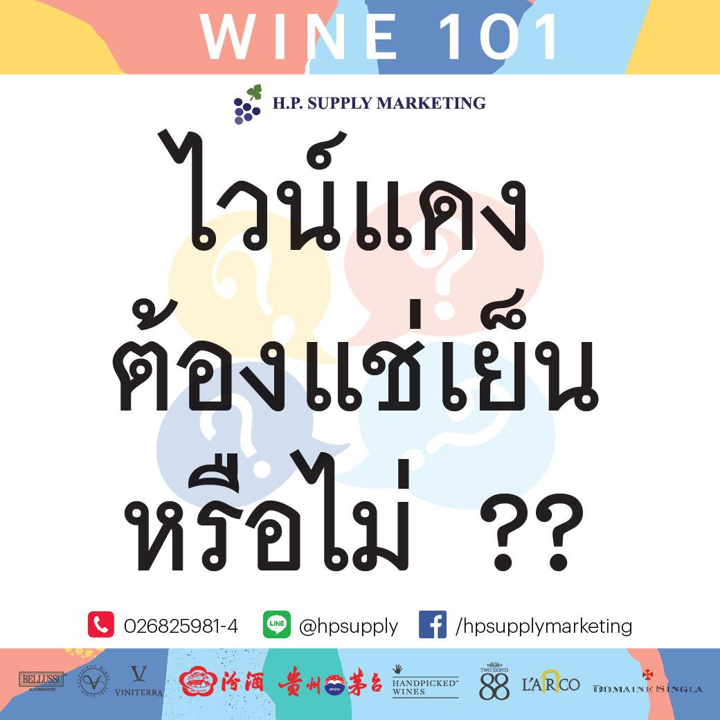 EP. 4 ไวน์แดงต้องแช่เย็นหรือไม่