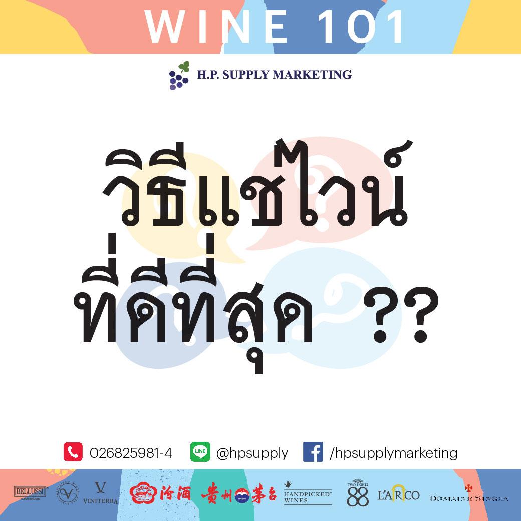 EP. 5 วิธีแช่ไวน์ที่ดีที่สุด