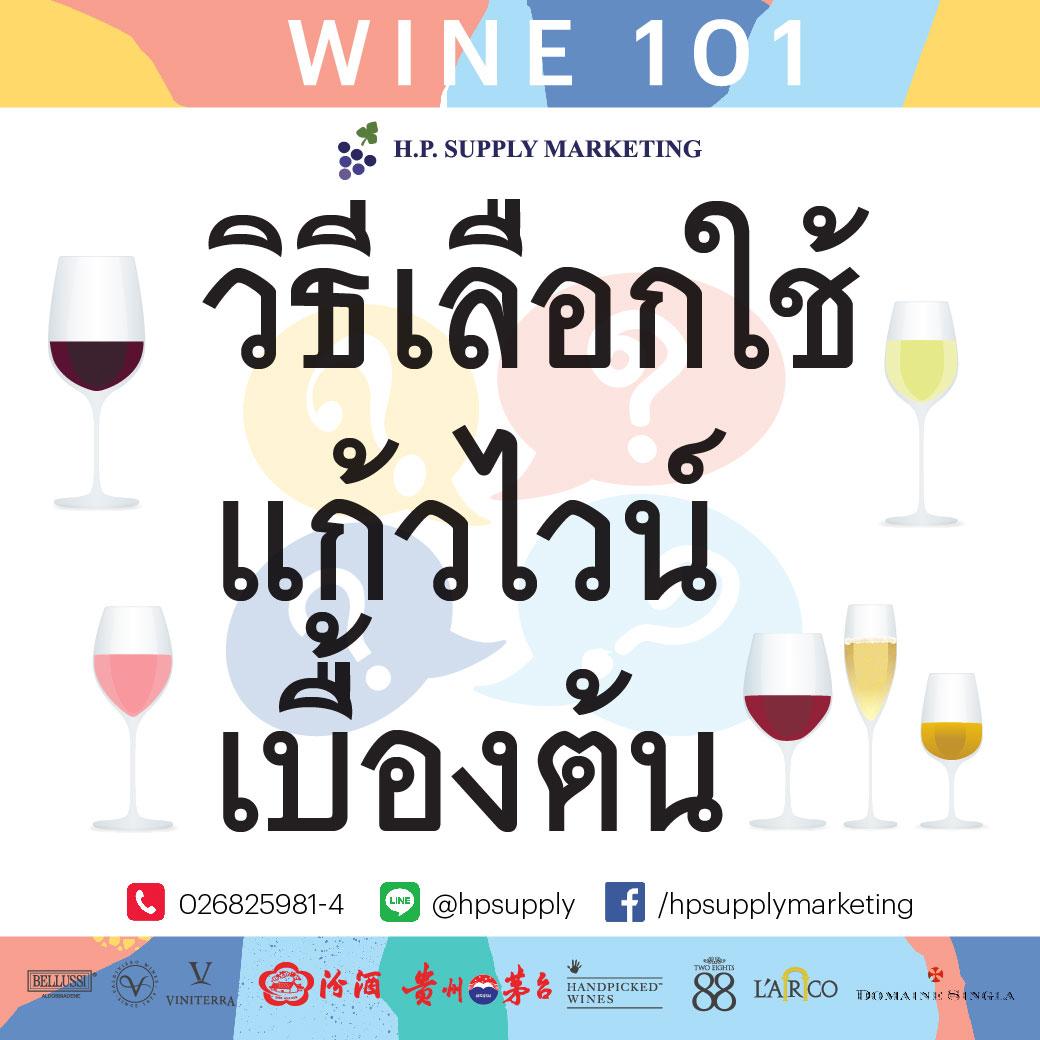 EP 6. วิธีเลือกใช้แก้วไวน์เบื้องต้น